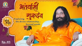 Guru Purnima 2020 EP 3 | Exploring The Divine Relationship Beyond Words | Shri Ashutosh Maharaj Ji