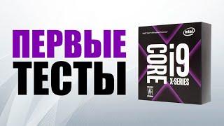 Первые тесты Intel Core X (X299 / LGA2066)