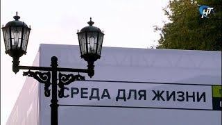 В Великом Новгороде в этот четверг откроется форум «Среда для жизни»