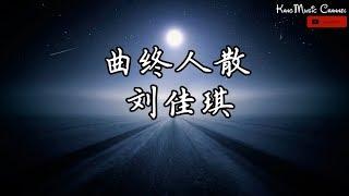 刘佳琪 - 曲终人散 (高音质+歌词)(2019中国好声音第8期)(我终于知道曲终人散的寂寞 只有伤心人才有)