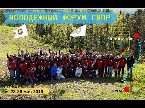 Молодежный форум ГМПР. Челябинск-Куса