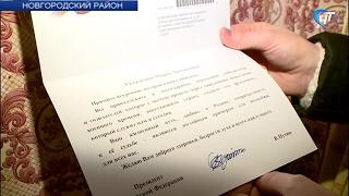 Ветерану Марии Новожиловой вручили поздравление Президента России Владимира Путина