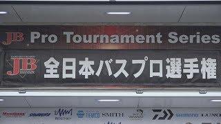 2018全日本バスプロ選手権東日本大会 最終日 Go!Go!NBC!