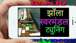 Banjo zalla, Swarmandal Tuning with mobile app by BANJO TEACHER jitu Banjoteacherjitu.