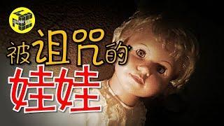 史上最真实怨灵附体娃娃 恐怖安娜贝尔Annabelle现实版 英国驱魔录 Ghost haunted doll Peggy paranormal stories [脑洞乌托邦   Mystery]