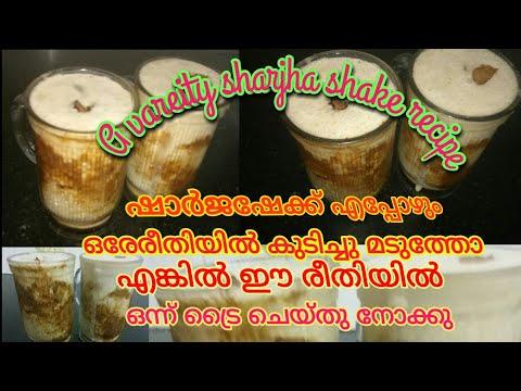 ഷാർജാഷേക്കിൽ ഈ ഒരു ഇൻഗ്രിഡീയാന്റു ചേർത്ത്അടിച്ചു കുടിചിട്ടുണ്ടോ/A Special SharjhaShake recipe no:25