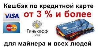 Кешбэк от 3% по кредитной карте для майнеров и всех, часть 2
