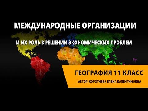 Международные организации и их роль в решении экономических проблем