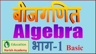 Algebra Basics|| बीजगणित बेसिक Part-1