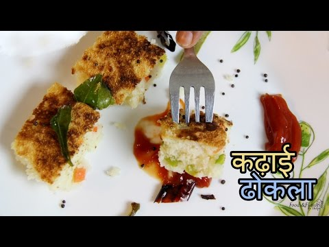 Kadai Dhokla | कड़ाई ढोकला - How to make Rava Dhokla - Instant Dhokla Recipe