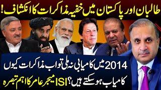 Imran Khan&Talibans Secret Talks~Will talks succeed this time?Ex ISI Major Amir makes key prediction