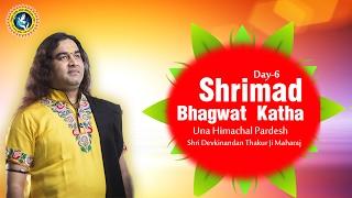 Shri Devkinandan Thakur Ji - Una Himachal Pardesh - Live Shrimad Bhagwat katha Day -6 - 11-02-2017