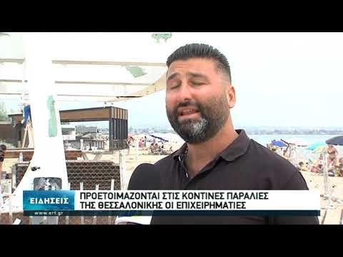 Προβληματισμένοι οι επιχειρηματίες για τη λειτουργία των παραλιακών μπαρ | 15/05/2020 | ΕΡΤ