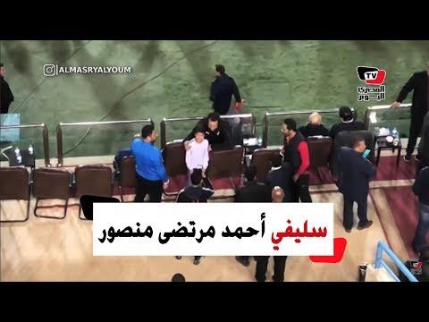 جماهير الزمالك تلتقط السيلفي مع أحمد مرتضى منصور أثناء مباراة الزمالك