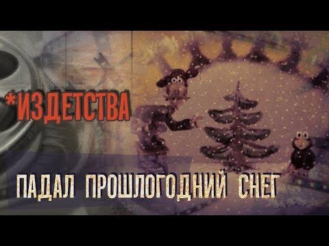 *Издетства: обзор мультфильма Падал прошлогодний снег