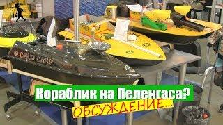 Что такое кораблик для рыбалки в украине
