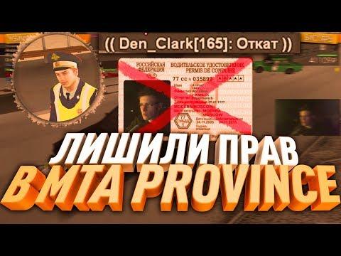 ЛИШИЛИ ПРАВ В MTA:PROVINCE   RolePlay(нет)    GTA Россия