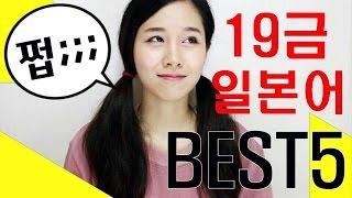 [#17.어디선가 들어본 적 있는 19금 일본어 BEST5] 무료 일본어