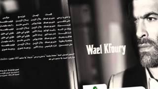 08.Ya Dale Ya Rohi - وائل كفوري - يا ضلي يا روحي - البوم 2012