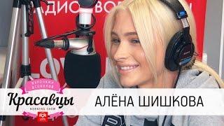 Алёна Шишкова в гостях у Красавцев Love Radio