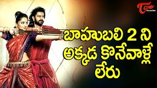 Shocking : No Buyers For Baahubali 2 There