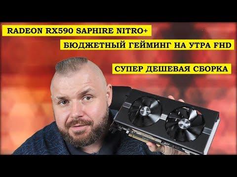 RADEON RX590 SAPPHIRE NITRO+ - БЮДЖЕТНЫЙ ГЕЙМИНГ НА УЛЬТРА FHD И СУПЕР ДЕШЕВАЯ СБОРКА