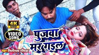 #pujawa Mar Gail Hd Video - पुजवा मर गइल - Shiyaram Rashiya - Bhojpuri Latest Superhit Hit Songs2019