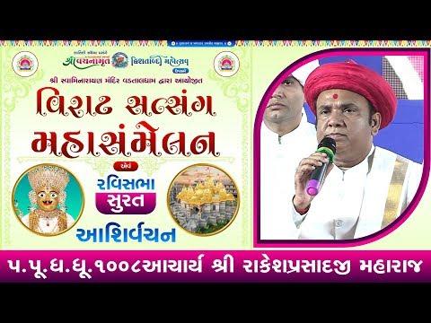 Ashirvachan - P. P.Aacharya Shri Rakeshprasadji Maharaj || Satsang MahaSamelan || Surat Ved Road