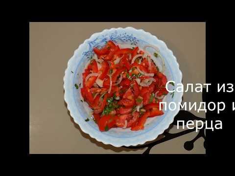 Салат из помидор и болгарского перца