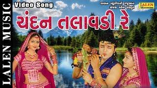 Chandan Talavadi Re  MAMTA SONI   Rangili Radha  Gujarati Garba Songs