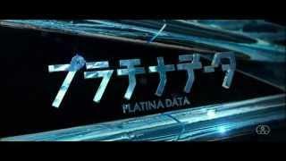 『プラチナデータ』予告/嵐 Breathless/二宮和也 主演