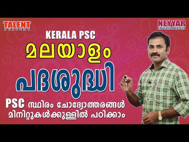 Malayalam grammar (പദശുദ്ധി) for University Assistant Exam   VEO   Kerala PSC  Talent Academy