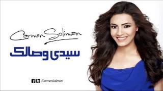 كارمن سليمان سيدى وصالك / Carmen Soliman Sedy Wesalk تحميل MP3