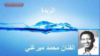 تحميل اغاني الفنان محمد ميرغني. ..الريدة MP3