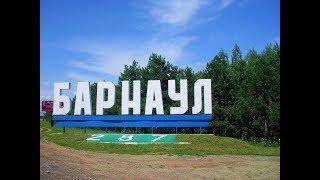 Поездка на Алтай - часть 8 - Барнаул - отпуск 2017 июль