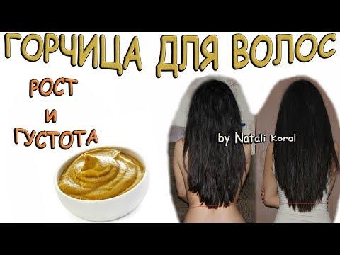 Горчица для волос / Маска для роста волос / Маска для густоты волос