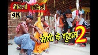 मौगी के गुलाम2#Maithili comedy new# मैथिली कॉमेडी# dhorbamaithilicomedy#