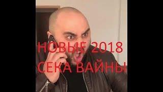 СЕКА ПОДБОРКА ВАЙНОВ 2018Г/SEKAVINE 2018