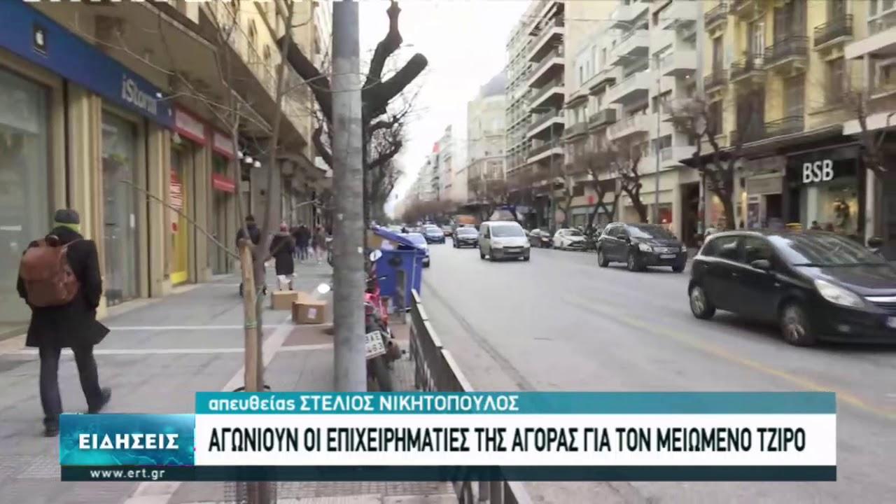 Μειωμένος ο τζίρος στην αγορά της Θεσσαλονίκης | 27/01/2021 | ΕΡΤ