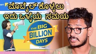 Best time to buy mobile | Flipkart Big Billion Days Sale and Amazon Great Indian Festival Sale| kannada video
