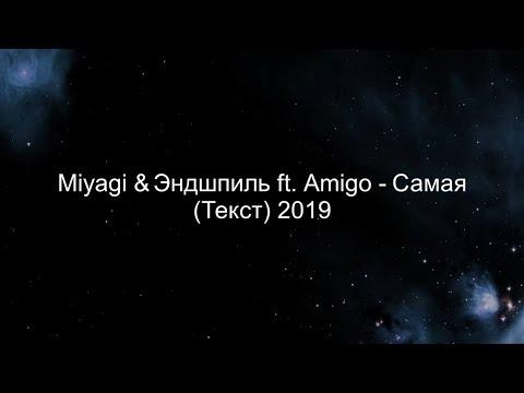 Miyagi & Эндшпиль ft. Amigo - Самая (Текст) 2019