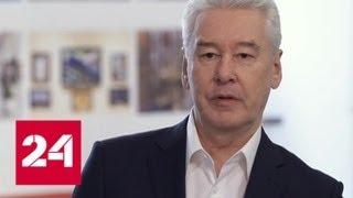 Сергей Собянин рассказал о развитии транспорта - Россия 24