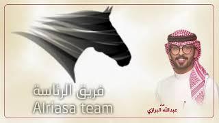 تحميل اغاني شيلة فريق الرئاسه للقدرة والتحمل   اداء عبدالله البرازي MP3