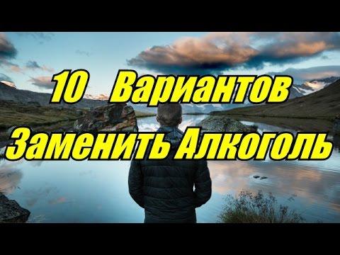 Белоруссия кодирование от алкоголя