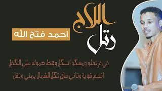 احمد فتح الله - اللاج رتل || New 2019 || اغاني سودانية 2019