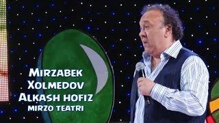 Mirzabek Xolmedov - Alkash hofiz (Mirzo teatri) | Мирзабек Холмедов - Алкаш хофиз (Мирзо театри)