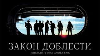 Закон доблести / Act of Valor (2012) смотрите в HD