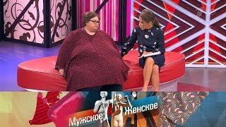 Я не сдамся без боя. Мужское / Женское. Выпуск от 08.02.2019