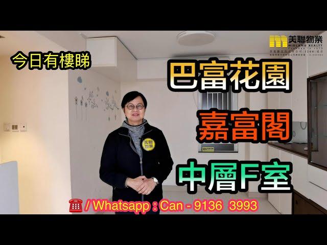 【#代理Can推介】巴富花園嘉富閣中層F室