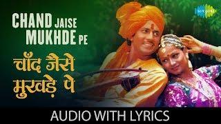 Chand Jaise Mukhde Pe with lyrics | चाँद जैसे